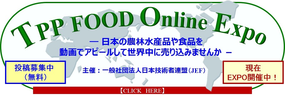 TPP FOOD Online Expo