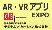 AR・VRアプリEXPO