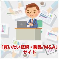 「買いたい技術・製品/M&A」サイト