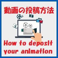 動画の制作/投稿方法 については、こちら
